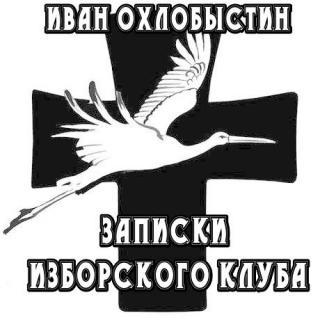 Записки Изборского клуба