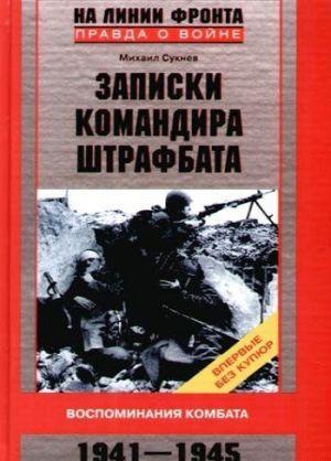 Записки командира штрафбата. Воспоминания комбата 1941–1945
