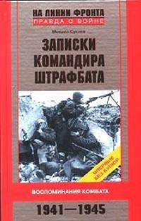 Записки командира штрафбата. Воспоминания комбата 1941-1945