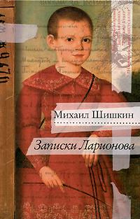 Читать книгу Записки Ларионова