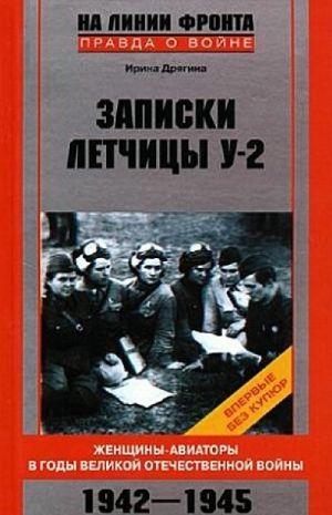 Записки летчицы У-2. Женщины-авиаторы в годы Великой Отечественной войны. 1942–1945