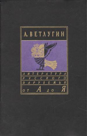 Записки мерзавца (сборник)