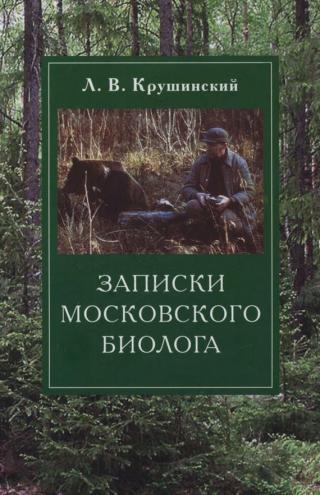 Записки московского биолога: Загадки поведения животных