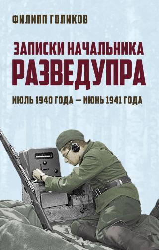 Записки начальника Разведупра. Июль 1940 года – июнь 1941 года