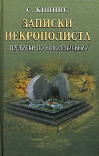 Записки некрополиста. Прогулки по Новодевичьему