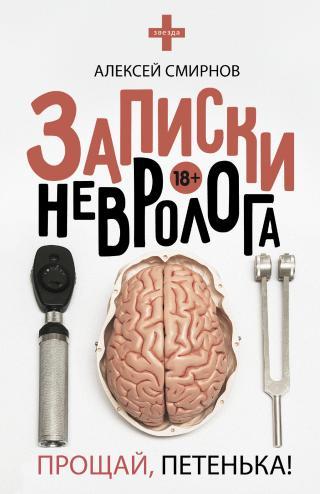 Записки невролога. Прощай, Петенька! [сборник]