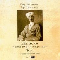 Записки. Ноябрь 1916 - ноябрь 1920