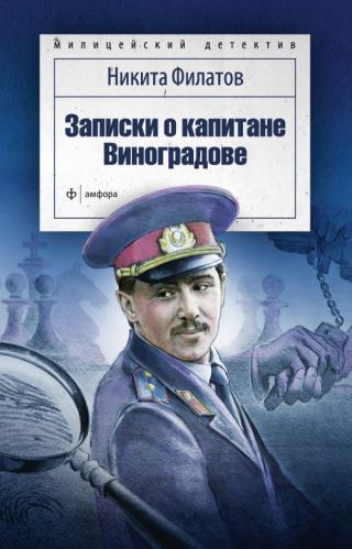 Записки о капитане Виноградове [сборник]