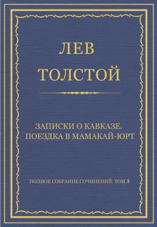 Записки о Кавказе. Поездка в Мамакай-юрт