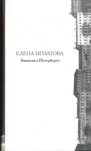 Записки о Петербурге: Жизнеописание города со времени его основания до 40-х годов XX века