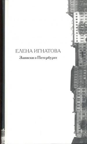 Записки о Петербурге. Жизнеописание города со времени его основания до 40-х годов X X века