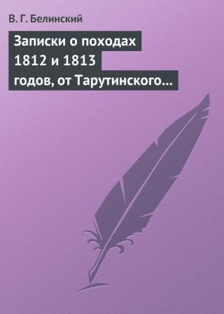 Записки о походах 1812 и 1813 годов, от Тарутинского сражения до Кульмского боя