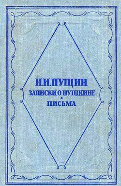 Записки о Пушкине. Письма