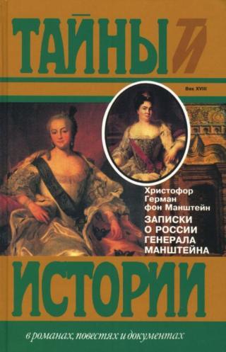 Записки о России генерала Манштейна