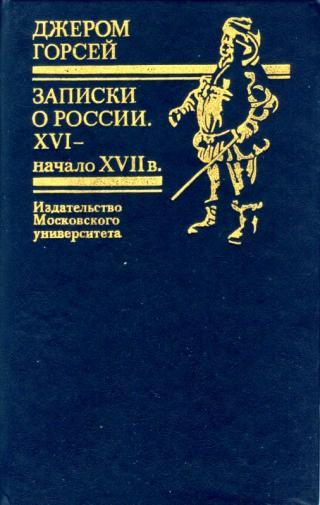 Записки о России. XVI — начало XVII в.