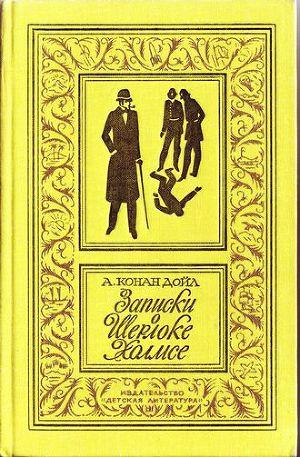 Записки о Шерлоке Холмсе(изд.1978)