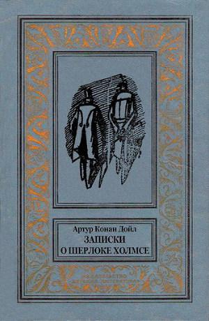 Записки о Шерлоке Холмсе(изд.1984)