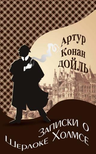 Записки о Шерлоке Холмсе [с иллюстрациями]