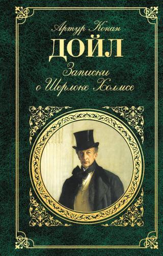Записки о Шерлоке Холмсе (сборник) [litres]
