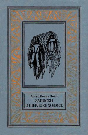 Записки о Шерлоке Холмсе [Сборник (с иллюстрациями)]
