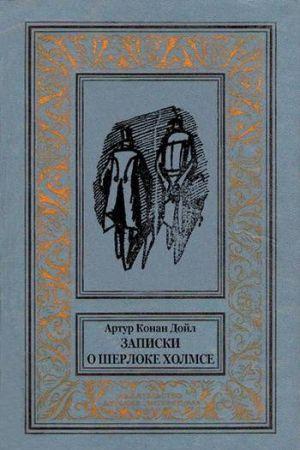Записки о Шерлоке Холмсе (Сборник с иллюстрациями)