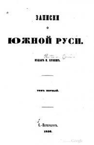 Записки о Южной Руси. Том 1 [дореформенная орфография]