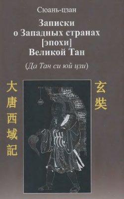 Записки о западных странах [эпохи] великой Тан
