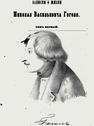 Записки о жизни Николая Васильевича Гоголя. Том 1