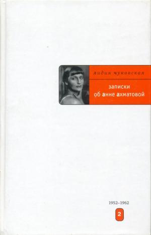 Записки об Анне Ахматовой. 1952-1962 [litres]