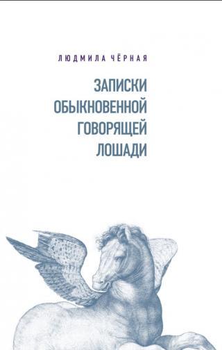 Записки Обыкновенной Говорящей Лошади [litres]