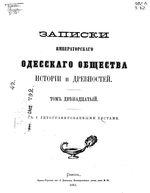 Записки Одесского Общества Истории и Древностей. Том 12 [дореформенная орфография]