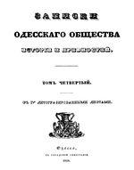 Записки Одесского Общества Истории и Древностей. Том 4 [дореформенная орфография]