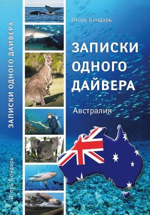 Записки одного дайвера. Австралия