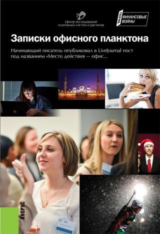 Записки офисного планктона (сборник)
