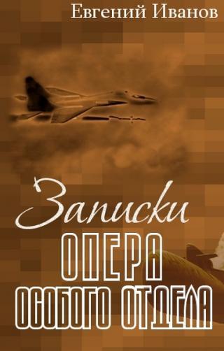 Записки опера Особого отдела