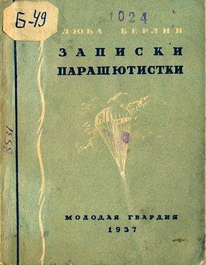 Записки парашютистки