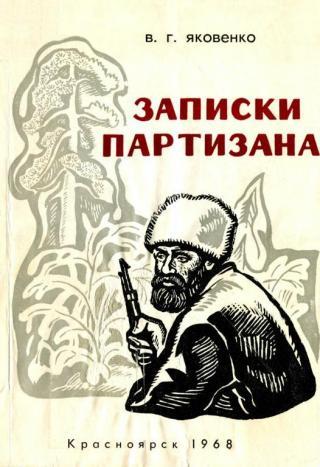 Записки партизана