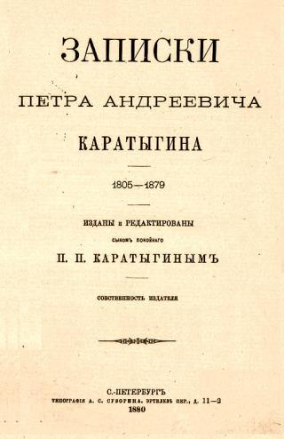 Записки Петра Андреевича Каратыгина. 1805-1879