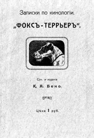 Записки по кинологии. Фокс-терьер