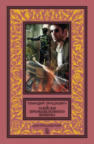 Записки промышленного шпиона (сборник)
