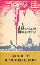 Записки простодушного (сборник)