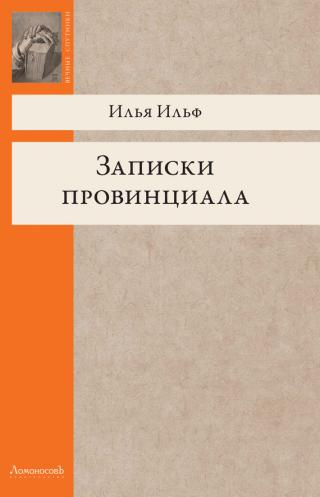 Записки провинциала. Фельетоны, рассказы, очерки