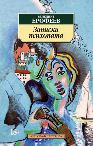 Записки психопата (2)