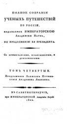 Записки путешествия академика Лепехина (1768 - 1772) Том 4