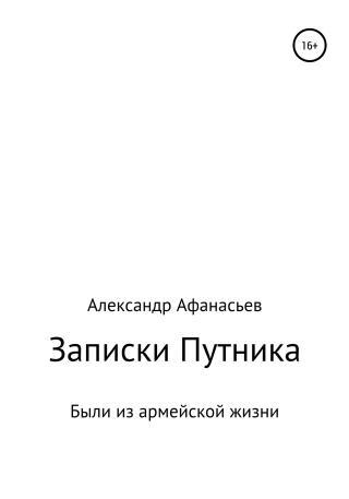 Записки Путника