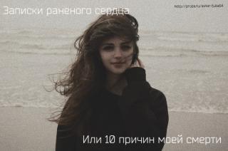 Записки раненого сердца или 10 причин моей смерти