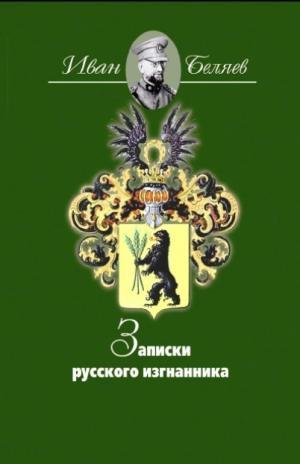 Записки русского изгнанника