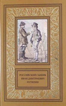 Записки русского сыщика И.Д.Путилина