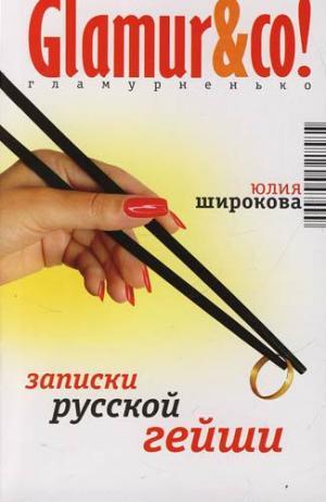 Записки русской гейши