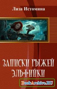 Записки рыжей эльфийки